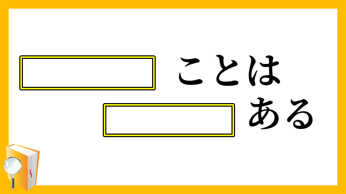【大喜利】 空欄を埋めてください (二度あることは三度ある)