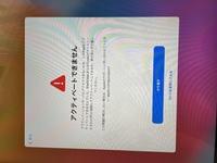 ipadの初期設定をしているのですがこの画面が表示され進めません。 何が原因なのでしょうか。