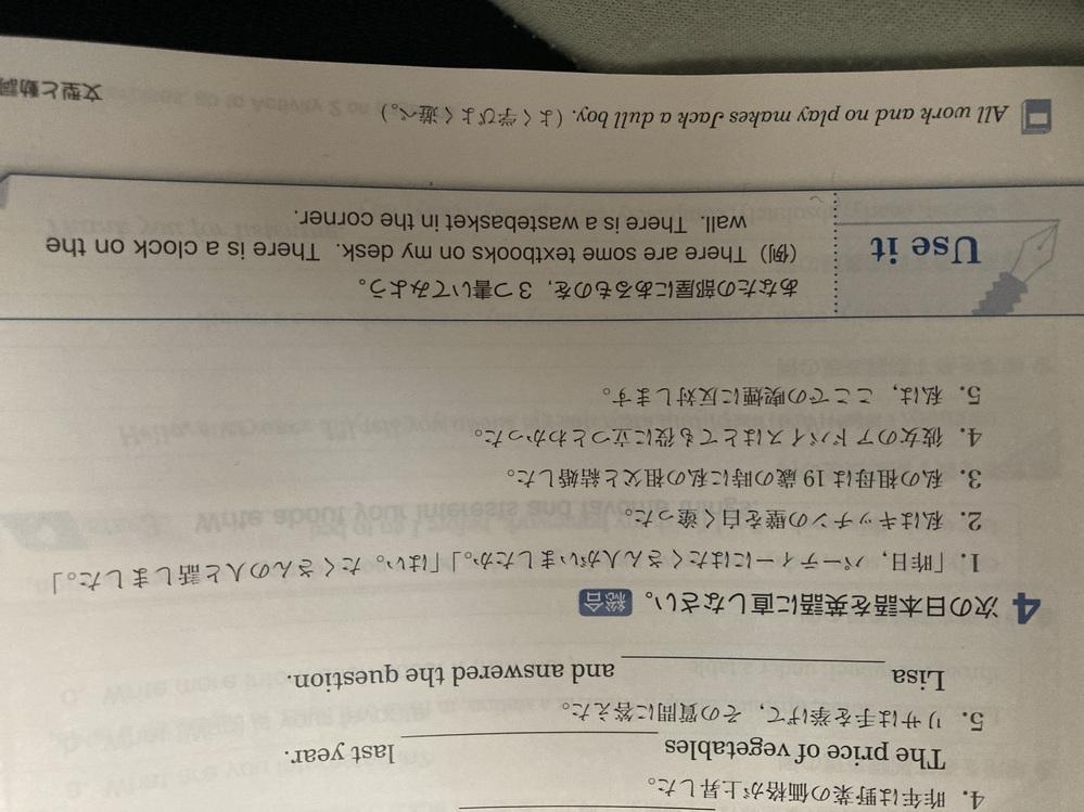 この英語問題4が分かりません! 明日の宿題なのでお願いします。