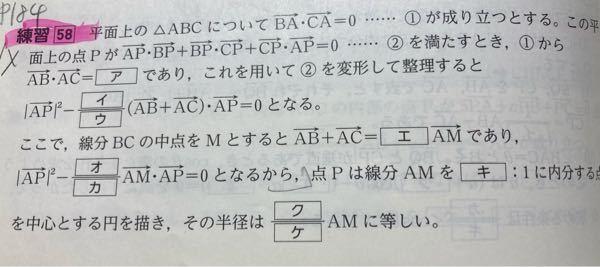 点Pは三角形ABCをはみ出す円になりますか?
