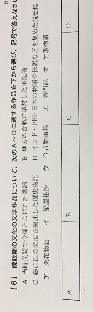 またまた日本史の問題。よろしくお願いします。
