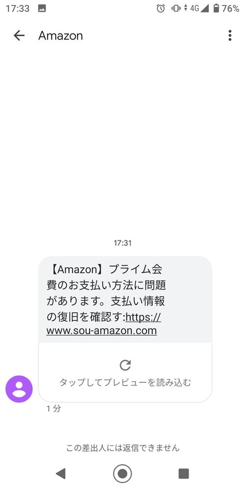 すみません、至急です。 Amazonからプライム会費の支払いで問題があるのでURLから、復旧するという怪しそうなSMS(?)からメッセージが来ました。これって、詐欺でしょうか?