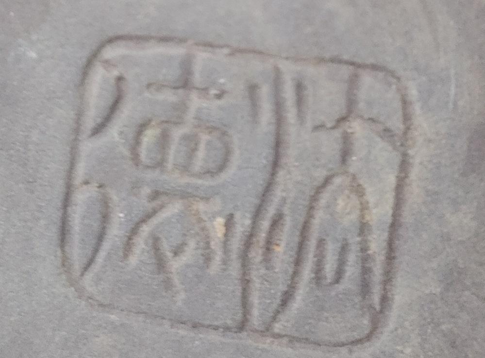 鉢の裏のこの漢字はなんと読むのでしょうか?