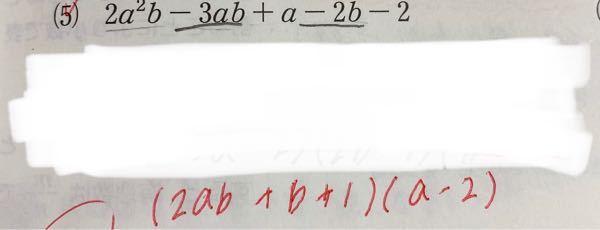 高校数学解き方を教えてください! 途中式お願いします。 答えは赤文字です。