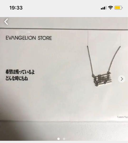 エヴァストアについて質問です。 池袋のエヴァンゲリオンストアにこのネックレスは売っていますでしょうか?