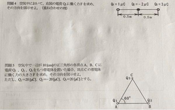 クーロン力に関する問題なんですが、問題の意味がわからないで解けません。(公式は電荷は2つなのに3つあるから) 特に図示するのがわからないです。 そして下の問題はどういう風に答えを出すのかがわかりません。