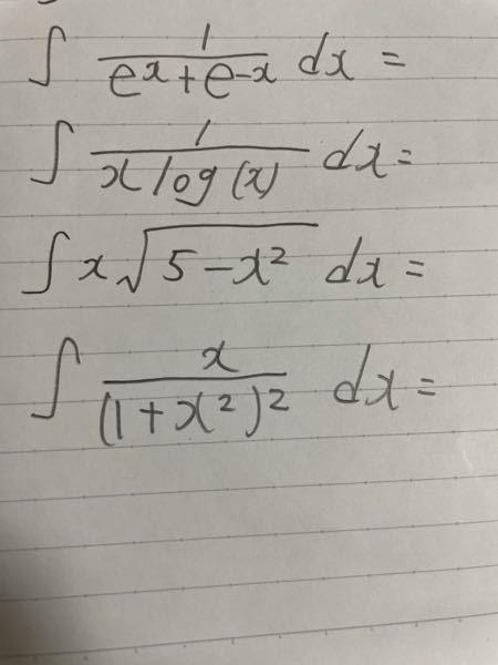 この4問解ける方いらっしゃいませんか? 不定積分を求める問題です。