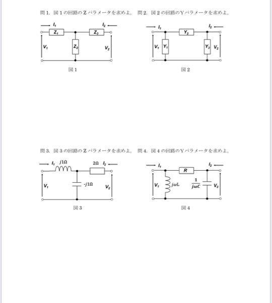 【問題】 問題1〜4教えてください!お願いします!
