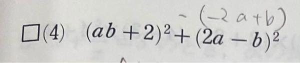 次の因数分解をしなさい、という問題なのですが、やり方がわかりません。解き方を教えて下さい。 宜しくお願い致します。