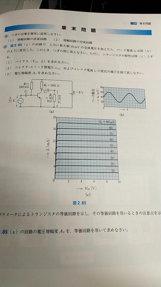 電圧増幅度を求める問題なのですが、問2(3)の答えを導き方を教えて下さい。 各問の回答は(1)はコレクタエミッタ間電圧は4v、コレクタ電流は8mA(3)は200となっております。