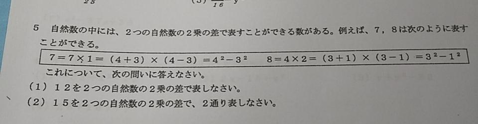 この問題のやり方を教えてください! 中3数学です。
