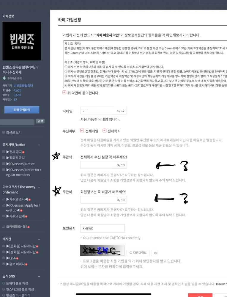画像の韓国語の質問(?)に対する回答を教えて下さい。 DAUM CAFEに登録したいのですが、画像の☆をつけた2つの質問に何と記入しなければならないのかわかりません。記入しないと次に進めないようです。(ちなみにドラマ「ヴィンチェンツォ」の監督版Blu-rayのためのDAUM CAFEです) よろしくお願いします。