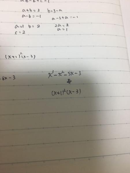 どうやったらこんな簡単に因数分解出来るんですか?途中式お願いしますm(_ _)m