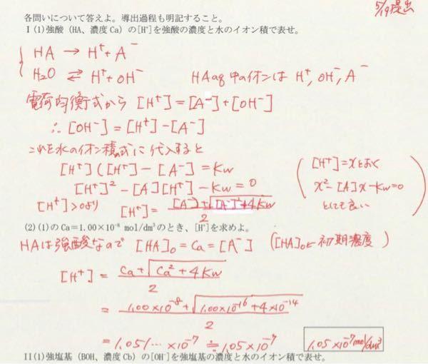 (2)の問題なのですけど、なぜCa=[A-]となるのでしょうか? また、こんな方法じゃなくて、もっと簡単なやり方ありませんでしたっけ?