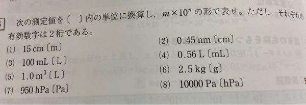 これらの問題をm×10n乗の形にしないで回答して欲しいです。 1cm=10mm みたいな感じでおねがいします。