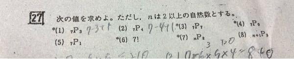 数Aです。 (7).(8)についての解説と答えをお願いします。 普通の数字だとわかるのですが、nになった途端わからなくなってしまいました。