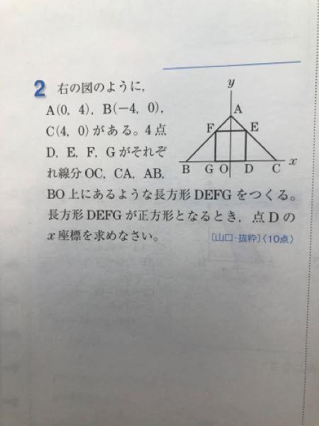 中2一次関数の問題についてです。 解答を見てもさっぱり分かりません。 ACの式は求めることができました。 ①なぜDをtとしたとき、DE=-t+4になるのか。 ②なぜ長方形DEFGが正方形になるとき、 DG=DE → DG=2ODになるのか。 ③なぜ②をうけて-t+4=2tの式になるのか。 語彙力なくてすみませんm(_ _)m 回答お待ちしています。