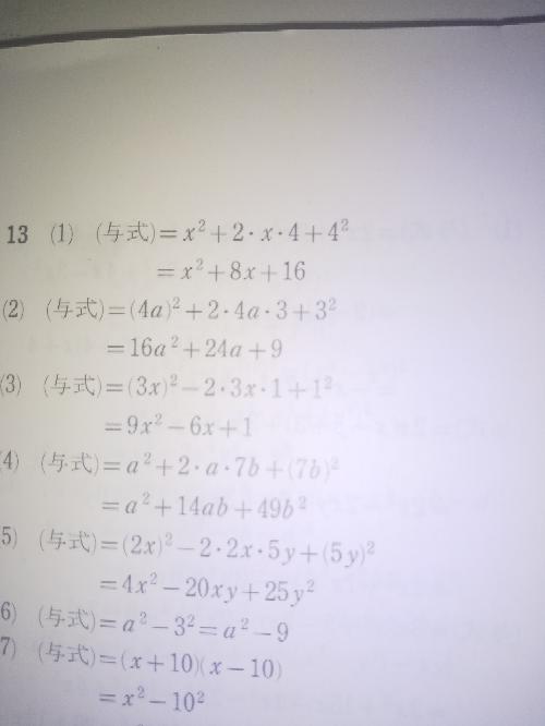 高校数学です 与式の問題の数字の横についてる・とはどういう意味ですか?