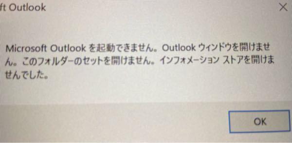 パソコン詳しい人教えてください。 Outlook開きたいのですがこれが出ます。 これはどうしたら開くことができますか? Wi-Fiの調子が悪いんですかね?