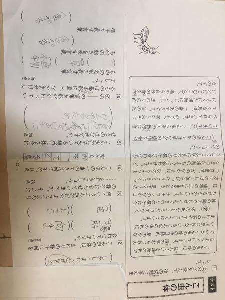 子供の宿題で(6)を教えてと言われましたが、 全くわかりません。 適切な解答よろしくおねがいします