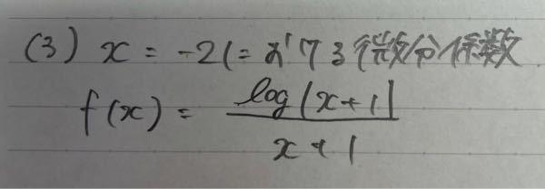f(x)=log|x+1|/x+1 この関数のx=-2における微分係数を答えよ、という問題です。解答を教えて頂きたく思います。よろしくお願い致します。