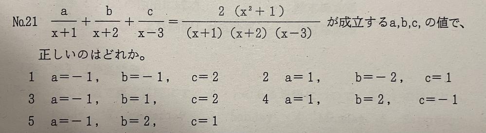高校数学。 方程式が成立するための値。 教えてください! お願いします。