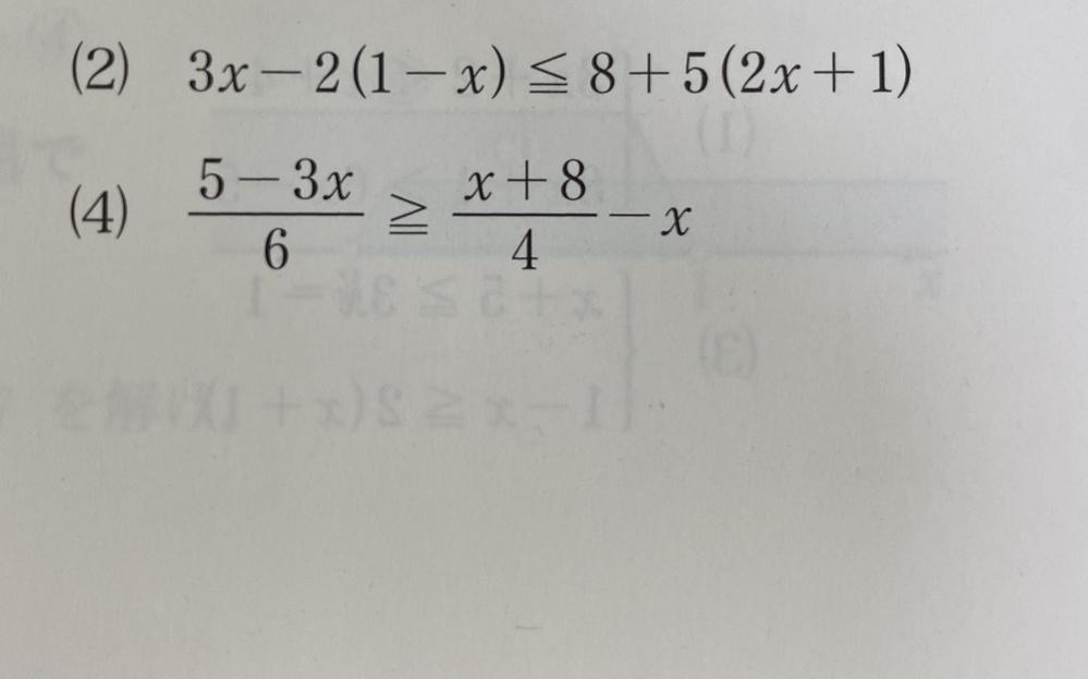 不等式の範囲です。 4番の答えを教えてください。