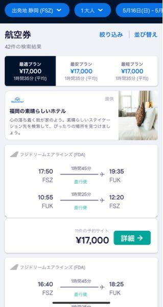 これって往復17000円ってことですか?!飛行機です!