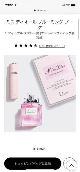 Diorのこのリフィラブルスプレーの大きさ何センチぐらいかわかる方教えて欲しいです