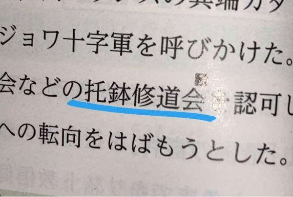 世界史の単語なのですが、これなんと読みますか??