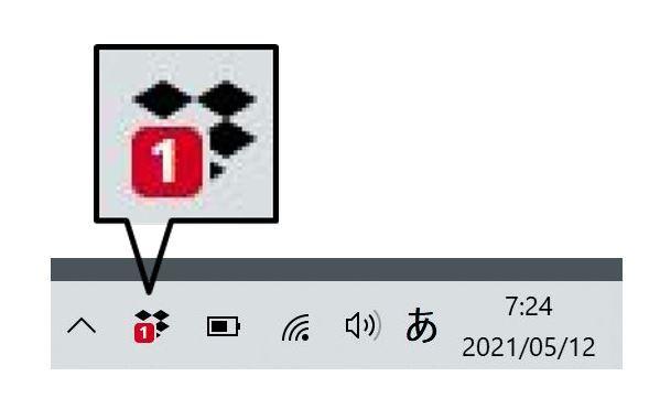 タスクバーのDrpoBoxの赤い数字って何なのでしょうか。 最近表示されて、内容が不明なので消せません。 宜しくお願いします。