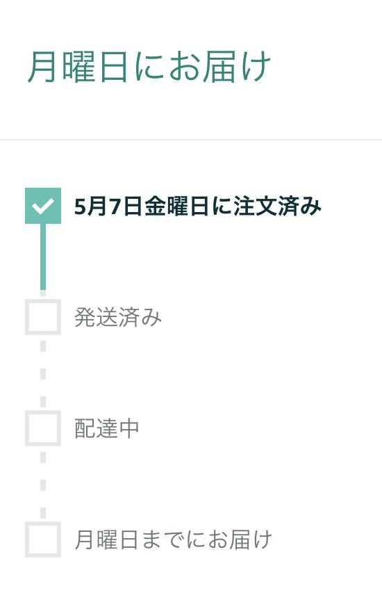 発送するまでこんなに時間がかかるものなんですか?初めてAmazonで注文するので教えてください!! あと、月曜日よりも早く届くことありますか?