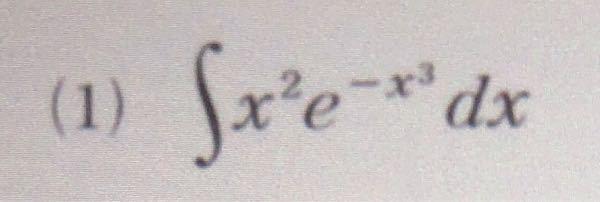 添付画像の問題なのですが、-x^3ではなくe^(-x^3)を置き換えて解くことは可能でしょうか? 自分で解いてみたのですが、答えに辿り着けません。 どなたか出来る方は教えていただけませんでしょうか? 途中式も書いていただけると助かります。 宜しくお願いします。