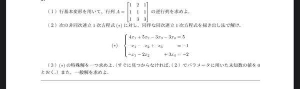 線形代数の問題です。数学に自信のある方教えてください。
