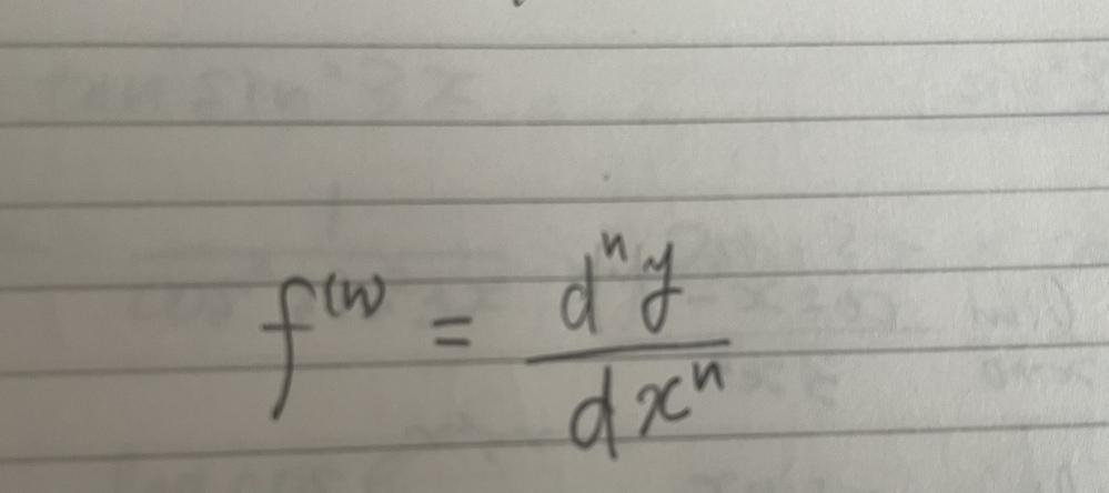 n次導関数について、 写真のように、分子はdの上に、分母はxの上にnを書くのは何故ですか?
