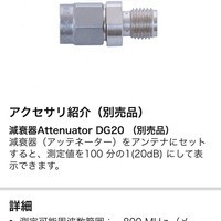 代理店と電話、メールがつながらない為、こちらにて質問させて下さい! 高周波測定器、「ギガヘルツソリューソンズ」の「HF32D」を持っています。  1,999μW/㎡以上の測定不能の場所があり、減衰器を使うと「199,900μW/㎡まで測定範囲が100倍に拡大」とありましたので、  こちら専門の減衰器(アッテネーター)DG20が欲しいが、代理店と連絡がつかなくDG20を手に入れる事がで...