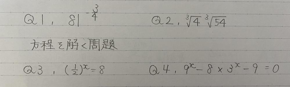 この問題で、Q1.2は値を求めてもしくて、Q3.4は方程式を解いて欲しいです。 それと、なんでそうなったのか、解説&途中式をお願いします。