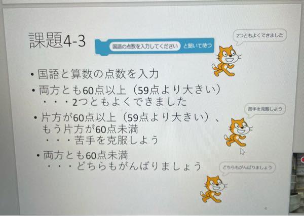 大学のプログラミングの課題でScratch0.3でのプログラミングが出されたんですけど、オンラインで説明がなく全く分かりません。どなたか教えて頂けないでしょうか?