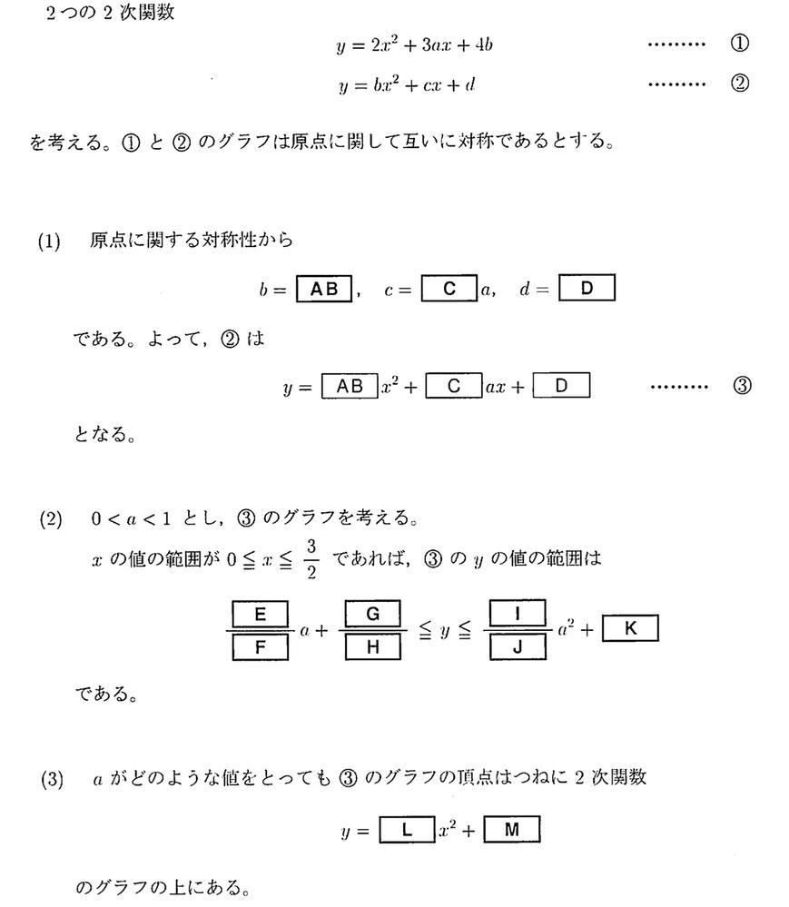 この問題の⑵と⑶はわからないです。 解いてください。お願いしますm(_ _)m