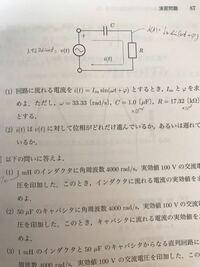 【物理・交流】 【問題】 図に示したRC直列回路に交流電圧 v(t)=1.732sinωt [V]を印加した。  (1) 回路に流れる電流を i(t) = Im sin(ωt+φ) とするとき、Im と φ を求めよ。ただし、ω = 33.33 [rad/s] , C = 1.0 [μF] , R = 17.32 [kΩ] とする。  (2) i(t) は v(t) に対して位相がどれだけ進...