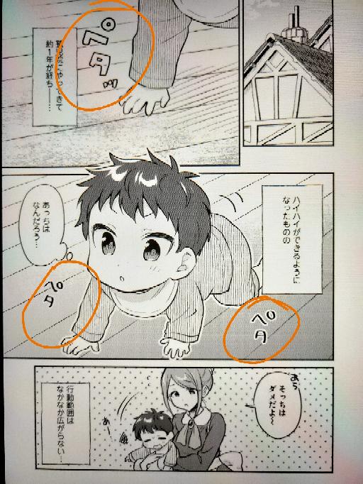 漫画のカタカナ「ペタ」ってという意味ですか?