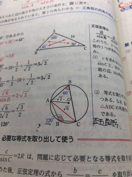 数学で図の黒線部分が何故120°になるのでしょうか?