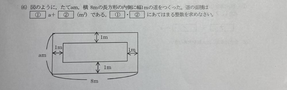中1数学についてです。 この質問の解説お願いします。 ちなみに答えは①2 ②12です。