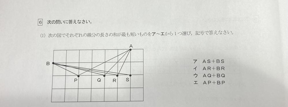 中1数学についてです。 この問題の解説お願いします。 どのようにして線分の長さを求めるのでしょうか? 答え:エ