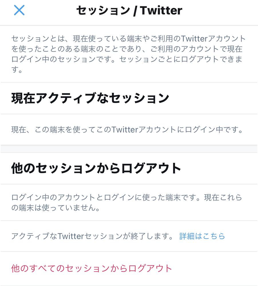 Twitter乗っ取り?ばぐ? Twitterアプリのセッションですログインしているアカウント見たら 現在アクティブのセッションの所には何もなくて一番下にアクティブのセッションが表示されてます。そのログインしている端末を何度もログアウトしてもそれは消えません 一応ログインしている県名は、自分と同じなのですがこれは表示されてる所が違うだけで乗っ取りではないのでしょうか?