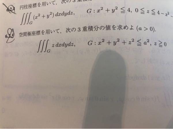空間極座標を用いた多重積分について 6.1.4について質問します。 x=rsinθcosφ y=rsinθsinφ z=rcosθ と置換して解きます。(J=r^2sinθ) この時、範囲から 0<=r<=a, z>=0より -π/2<=θ<=π/2 0<=φ<=2πとして解こうとしましたが、積分の結果が0になってしまいます。答えは(a^4)π/4であり、θの範囲を0~π/2としているようですが、なぜかわかりません。もしくは範囲の取り方が間違っているのでしょうか?
