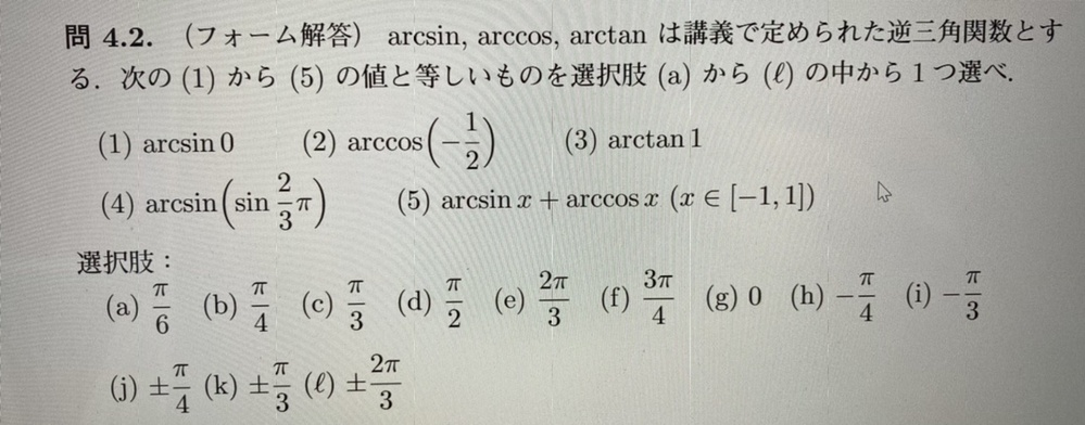 解き方がわかりません、わかる方教えて欲しいです! (4までは出来ました、5が他の問題と考え方が違く、悩んでいます)