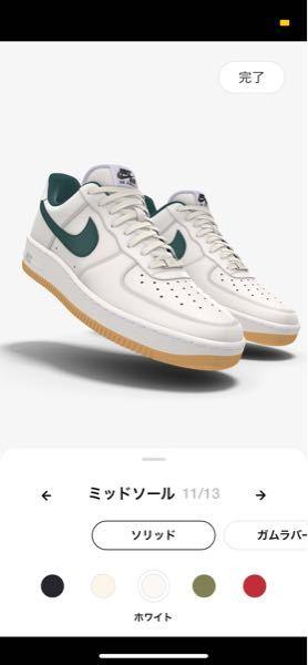 大学生です。エアフォース1を買おうと思うのですが、カスタマイズしようか迷っています。 この緑のカスタマイズしたら服に合わせづらくなったりしますかね? おすすめのスニーカーあったら教えてください。 #AF1#エアフォース#スニーカー#白スニーカー#大学生#ファッション#ストリート系