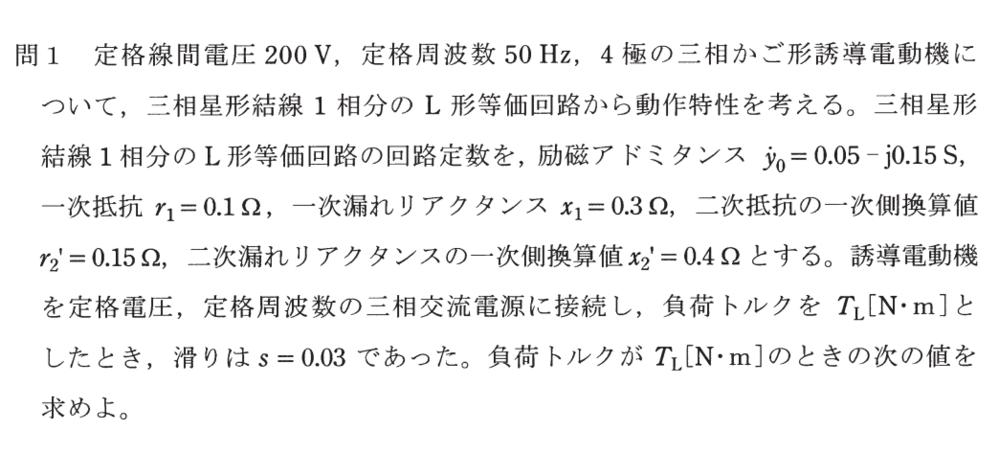 電験の過去問(平成26年) 励磁電流,二次電流,負荷トルク,力率等を算出する問題です。電験の問題は現実に即した問題が出されるといわれますが,実際の誘導電動機もこのような数値になるのでしょうか? 問題の負荷トルクを定格とすると,出力9.7kW 軸出力7.32kW 力率0.809 励磁電流18.3A 一次電流34.6A 意外だと思うのが,励磁電流の占める割合が大きいことです。(変圧器と比較した場合)はたまたこのような誘導電動機は存在しないのでしょうか? ご教授お願いします。