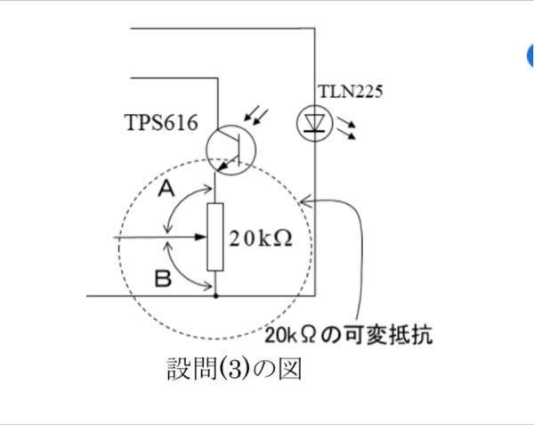 回路中に組み込まれた 20kΩの可変抵抗部を下図に示す.この抵抗はダイヤルを回すことで A 部, B 部の抵抗値が変わる.ただし,(A 部の抵抗値)+(B 部の抵抗値)=20kΩである.このとき,ダ イヤルを回して,A 部の抵抗値 を大きくしていくとこれに取り付けたモータの回転はどのように なるか考察し,最も適切な答を以下の解答群から教えてください!写真を参考にお願いします! 1 A 部の抵抗を大きくしていくと,B 部の抵抗が小さ くなっていくので,モータが回らなくなる. 2 A 部の抵抗を大きくしていくと,B 部の抵抗が小さ くなるが,モータは回り続ける. 3 A 部の抵抗を大きくしていくと,B 部の抵抗が小さ くなるが,モータは逆回転する. 4 変化しない